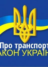 "ЗУ ""Про транспорт"""