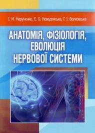 Анатомія, фізіологія, еволюція нервової системи