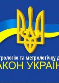 """ЗУ """"Про метрологію та метрологічну діяльність"""""""