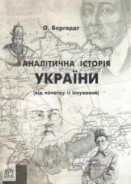 Аналітична історія України