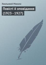 Повісті й оповідання (1923 – 1927)