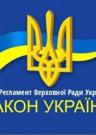 """ЗУ """"Про Регламент Верховної Ради України"""""""