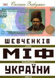 Шевченків міф України. Спроба філософського аналізу