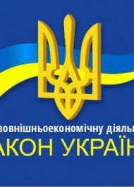 """ЗУ """"Про зовнішньоекономічну діяльність"""""""
