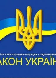 """ЗУ """"Про участь України в міжнародних операціях з підтримання миру і безпеки"""""""