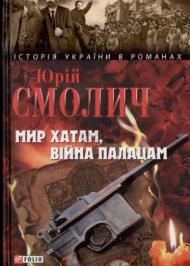 """Мир хатам, війна палацам [Серія:""""Історія України в романах""""]"""