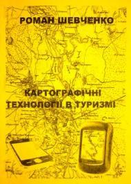 Картографічні технології в туризмі