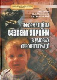 Інформаційна безпека України в умовах євроінтеграції
