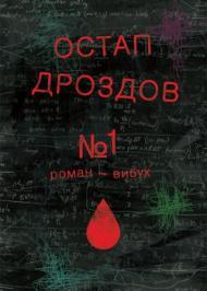 №1. Роман-вибух