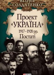 Україна у революційну добу. Рік 1920
