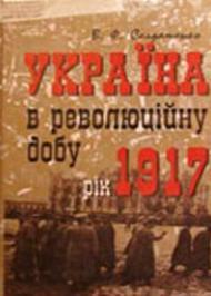 Україна у революційну добу. Рік 1917
