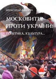 Московитія проти України: політика, культура...