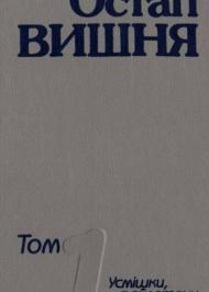Том 1. Усмішки, фейлетони, гуморески 1919-1925