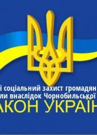 """ЗУ """"Про статус і соціальний захист громадян, які постраждали внаслідок Чорнобильської катастрофи"""""""