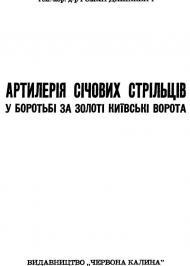 Артилерія Січових Стрільців у боротьбі за Золоті Київські Ворота
