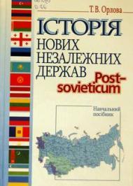 Історія нових незалежних держав