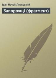 Запорожці (фрагмент)