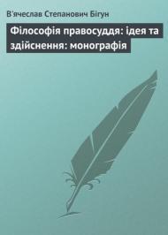 Філософія правосуддя: ідея та здійснення: монографія