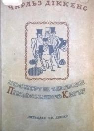 Посмертні записки Піквікського клубу