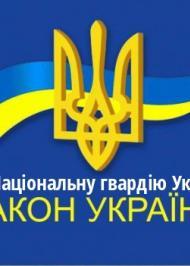 """ЗУ """"Про Національну гвардію України"""""""