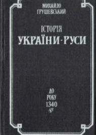 Історія України-Руси. Том ІII. До року 1340