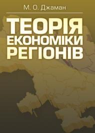 Теорія економіки регіонів