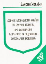 "ЗУ ""Основи законодавства України про охорону здоров'я"""