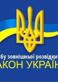 """ЗУ """"Про Службу зовнішньої розвідки України"""""""