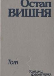 Том 3. Усмішки, фейлетони, гуморески 1944—1950