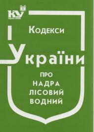Кодекс України про надра