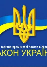 """ЗУ """"Про торгово-промислові палати в Україні"""""""