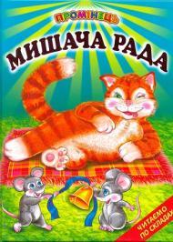 Мишача рада