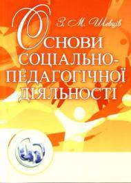 Основи соціально-педагогічної діяльності