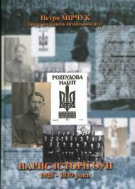 Нарис Історії ОУН [Перший том: 1920-1939]