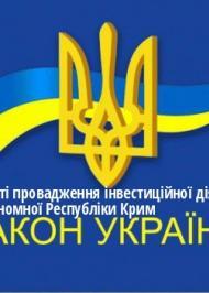 """ЗУ """"Про особливості провадження інвестиційної діяльності на території Автономної Республіки Крим"""""""