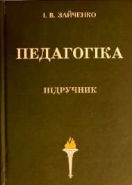 Педагогіка