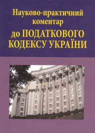 Науково-практичний коментар до Податкового кодексу України: в 3 т.