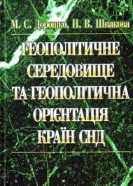 Геополітичне середовище та геополітична орієнтація країн СНД