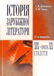 Історія зарубіжної літератури XIX