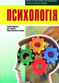 Психологія. Підручник