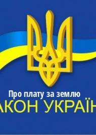 """ЗУ """"Про плату за землю"""""""