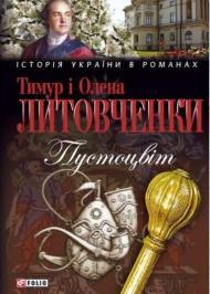 """Пустоцвіт [Серія:""""Історія України в романах""""]"""