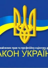 """ЗУ """"Про оцінку майна, майнових прав та професійну оціночну діяльність в Україні"""""""