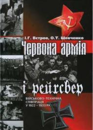 Червона армія і рейхсвер: Військово-технічна співпраця у 1922-1933 рр.