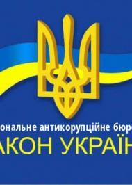 """ЗУ """"Про Національне антикорупційне бюро України"""""""