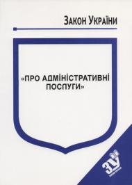 """ЗУ """"Про адміністративні послуги"""""""