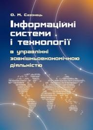 Інформаційні системи і технології в управлінні зовнішньоекономічною діяльністю
