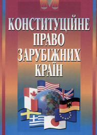 Конституційне право зарубіжних країн