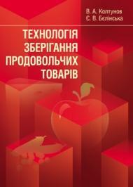 Технологія зберігання продовольчих товарів