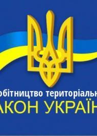 """ЗУ """"Про співробітництво територіальних громад"""""""